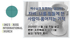 2020-11-01 COVER PAGE - KOR.JPG