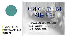 2020-08-23 COVER PAGE - KOR.jpg