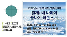 2020-12-06 COVER PAGE - KOR.JPG