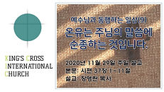 2020-11-29 COVER PAGE - KOR.JPG