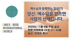 2020-11-08 COVER PAGE - KOR.JPG