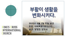 2020-08-02 COVER PAGE - KOR.JPG