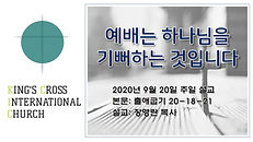 2020-09-20 COVER PAGE - KOR.jpg