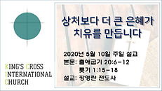 2020-05-10 COVER PAGE - KOR.JPG