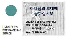 2020-05-17 COVER PAGE - KOR.JPG