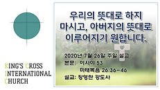 2020-07-26 COVER PAGE - KOR.JPG