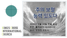 2020-08-30 COVER PAGE - KOR.jpg