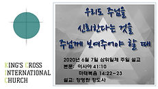 2020-06-07 COVER PAGE - KOR.JPG