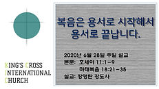 2020-06-28 COVER PAGE - KOR.JPG