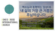 2020-10-11 COVER PAGE - KOR.jpg