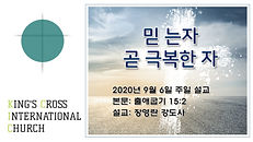 2020-09-06 COVER PAGE - KOR.jpg