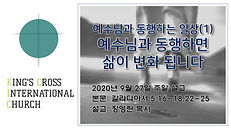 2020-09-27 COVER PAGE - KOR.jpg