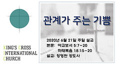 2020-06-21 COVER PAGE - KOR.JPG