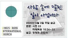 2020-05-03 COVER PAGE - KOR.JPG