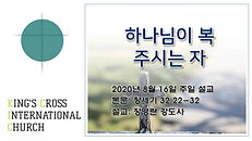 2020-08-16 COVER PAGE - KOR.JPG