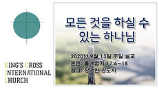 2020-09-13 COVER PAGE - KOR.jpg