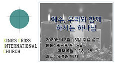 2020-12-13 COVER PAGE - KOR.jpg