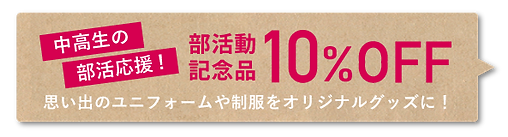 10%OFF企画.png