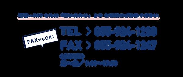 電話番号とか改定.png