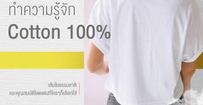 ทำความรู้จัก Cotton 100% เส้นใยธรรมชาติ เเละคุณสมบัติโดดเด่นที่ใครๆก็เลือกใส่!