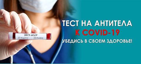 test-na-antitela-k-covid-19.jpg