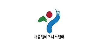 서울앱비즈니스.png