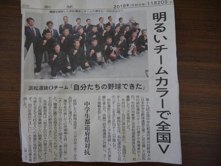 三ヶ日中学野球部(浜松選抜)の選手たち快挙