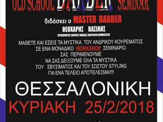Old School Barber Seminar Φεβρουάριος 2018 - Αθήνα - Θεσσαλονίκη