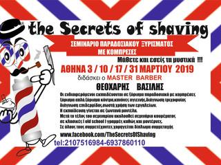 Barber Athens Seminar Μάρτιος 2019 Athens Old School