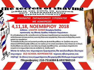 Barber Seminaria Νοέμβριος 2018 Athens Old School