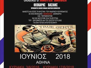 Old School Barber Seminar Ιούνιος 2018 - Αθήνα