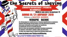 Barber Athens Seminar Απρίλιος 2019 Athens Old School