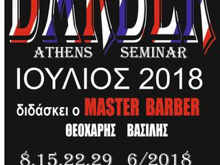 Old School Barber Seminar Ιούλιος 2018 - Αθήνα