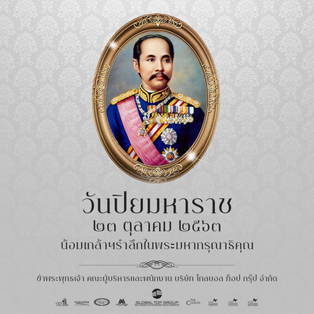 CHULALONGKORN DAY