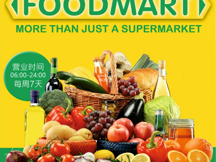 福玛特(FOODMART)超市