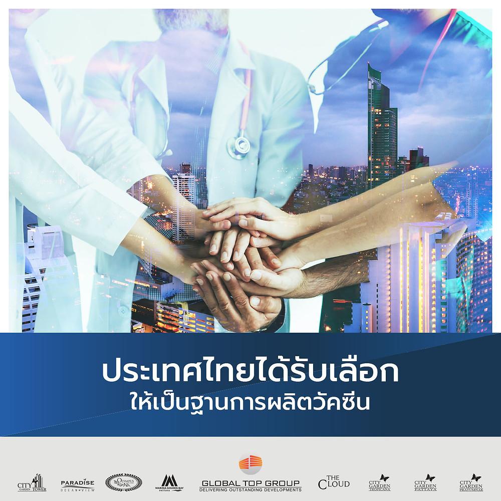 ประเทศไทยได้รับเลือกให้เป็นฐานการผลิตวัคซีนโควิด -19