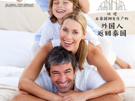 欢迎在泰国拥有房产的外国人返回泰国
