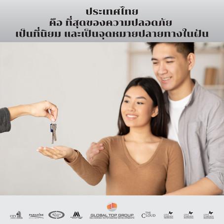 ข่าวดี : ประเทศไทย – ปลอดภัย ราคาไม่แพง และคือสุดยอดจุดหมายปลายทางในฝันของชาวต่างชาติ