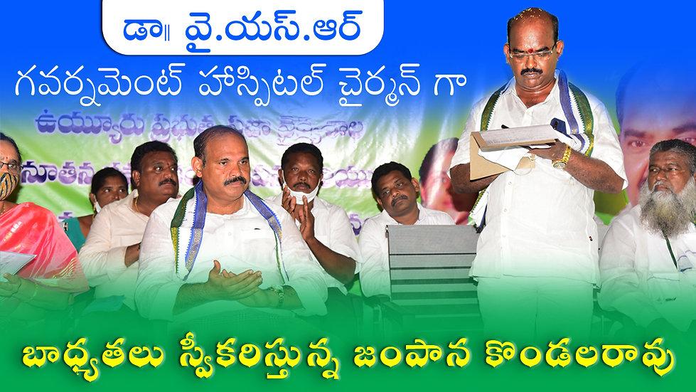 Dr. YSR Government Hospital Chairman JK Rao