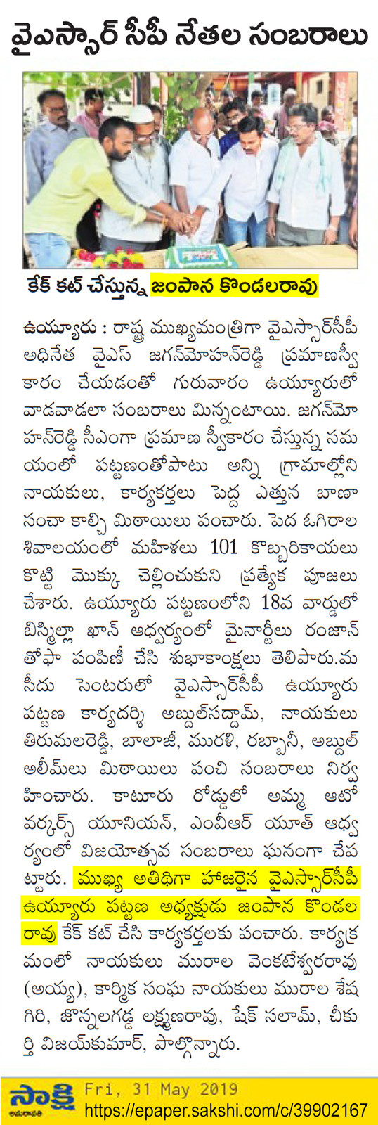 Eenadu Epaper Amaravathi District Edition Today