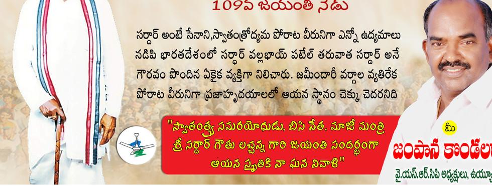 డా|| సర్దార్ గౌతు లచ్చన్న 109వ జయంతి