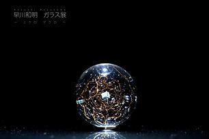 早川和明ガラス展 ミクロマクロ Kazuaki Hayakawa Glass Art