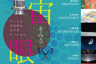 宇宙をみる眼 アートと天文学のコラボレーション 早川和明 ガラス Kazuaki Hayakawa Glass Art