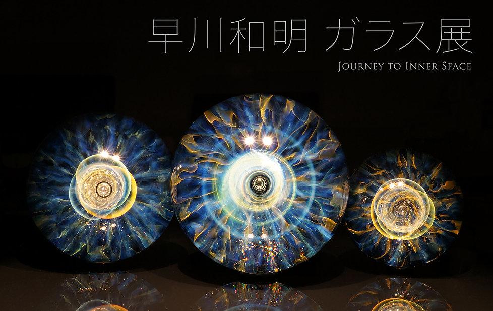 早川和明ガラス展 -Journey to Inner Space-