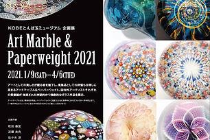 marble2021_01.jpg