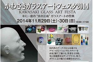 かわさきガラスアートフェスタ2014 早川和明 ガラスアート Kazuaki Hayakawa Glass Art