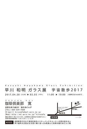 早川和明ガラス展 宇宙散歩2017
