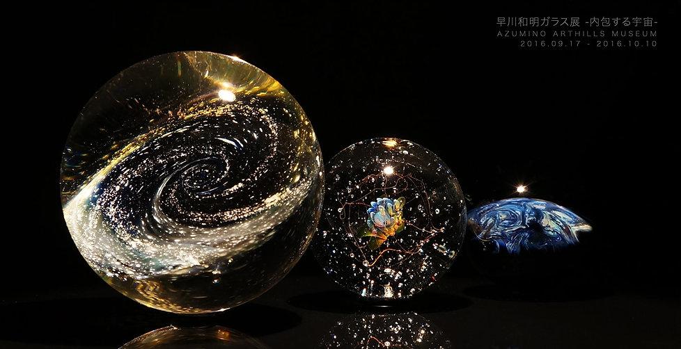 早川和明ガラス展 -内包する宇宙- KazuakiHayakawa glass art