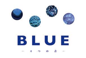BLUE 4つの青 早川和明ガラスアート Kazuaki Hayakawa Glass Art
