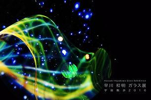 宇宙散歩2016 早川和明ガラス展 Kazuaki Hayakawa Glass Art